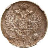 10 копеек 1813, серебро (Ag 868) — Александр I, фото 1