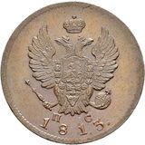 2 копейки 1813, медь — Александр I, фото 1