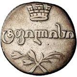 Абаз 1813, серебро (Ag 917) — Александр I, фото 1