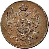 Деньга 1813, медь — Александр I, фото 1