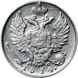 10 копеек 1814, серебро (Ag 868) — Александр I, фото 1