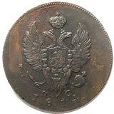 2 копейки 1814, медь — Александр I, фото 1