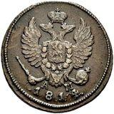 Деньга 1814, медь — Александр I, фото 1