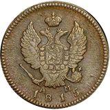 2 копейки 1815, медь — Александр I, фото 1