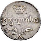 Двойной абаз 1815, серебро (Ag 917) — Александр I, фото 1