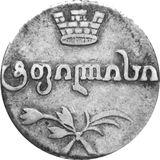 Абаз 1815, серебро (Ag 917) — Александр I, фото 1