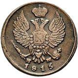 Деньга 1815, медь — Александр I, фото 1