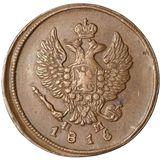 2 копейки 1816, медь — Александр I, фото 1