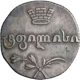 Двойной абаз 1816, серебро (Ag 917) — Александр I, фото 1