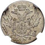 5 грошей 1816, серебро (Ag 194) — Александр I, фото 1