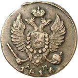 Деньга 1816, медь — Александр I, фото 1