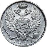10 копеек 1817, серебро (Ag 868) — Александр I, фото 1
