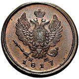 2 копейки 1817, медь — Александр I, фото 1