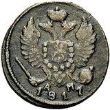 Деньга 1817, медь — Александр I, фото 1