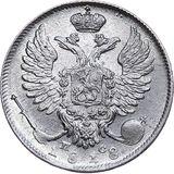 10 копеек 1818, серебро (Ag 868) — Александр I, фото 1