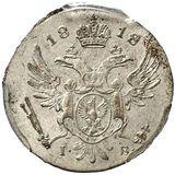 5 грошей 1818, серебро (Ag 194) — Александр I, фото 1