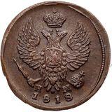 Деньга 1818, медь — Александр I, фото 1