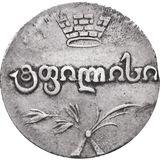 Двойной абаз 1819, серебро (Ag 917) — Александр I, фото 1