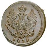 Деньга 1819, медь — Александр I, фото 1