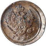2 копейки 1820, медь — Александр I, фото 1