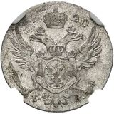 5 грошей 1820, серебро (Ag 194) — Александр I, фото 1