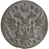 5 грошей 1825, серебро (Ag 194) — Александр I, фото 1