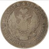 Полтина 1839, серебро (Ag 868) — Николай I, фото 1