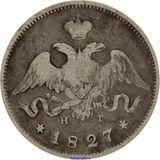 25 копеек 1827, серебро (Ag 868) — Николай I, фото 1