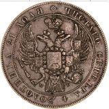 1 рубль 1832, серебро (Ag 868) — Николай I, фото 1