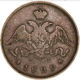 25 копеек 1829, серебро (Ag 868) — Николай I, фото 1