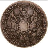 25 копеек 1833, серебро (Ag 868) — Николай I, фото 1