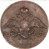 10 копеек 1833, медь — Николай I, фото 1