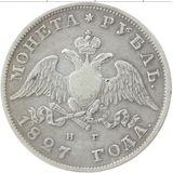 1 рубль 1827, серебро (Ag 868) — Николай I, фото 1