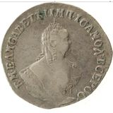 Гривенник 1748, серебро (Ag 802) — Елизавета Петровна, фото 1