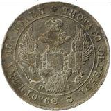 Полтина 1840, серебро (Ag 868) — Николай I, фото 1