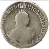Гривенник 1754, серебро (Ag 802) — Елизавета Петровна, фото 1