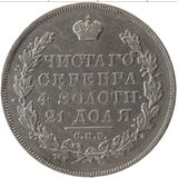 1 рубль 1830, серебро (Ag 868) — Николай I, фото 1