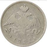 25 копеек 1831, серебро (Ag 868) — Николай I, фото 1