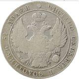 25 копеек 1834, серебро (Ag 868) — Николай I, фото 1