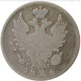 20 копеек 1826, серебро (Ag 868) — Николай I, фото 1