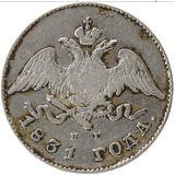 20 копеек 1831, серебро (Ag 868) — Николай I, фото 1