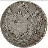 20 копеек 1837, серебро (Ag 868) — Николай I, фото 1