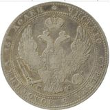 3/4 рубля—5 злотых 1838, серебро (Ag 868) — Николай I, фото 1