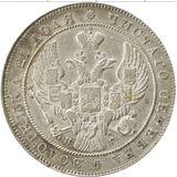 1 рубль 1840, серебро (Ag 868) — Николай I, фото 1