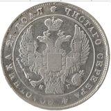 1 рубль 1833, серебро (Ag 868) — Николай I, фото 1