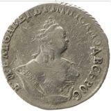 Гривенник 1757, серебро (Ag 802) — Елизавета Петровна, фото 1