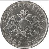 1 рубль 1828, серебро (Ag 868) — Николай I, фото 1