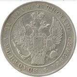 1 рубль 1837, серебро (Ag 868) — Николай I, фото 1
