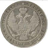 3/4 рубля—5 злотых 1835, серебро (Ag 868) — Николай I, фото 1