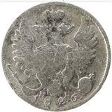 10 копеек 1826, серебро (Ag 868) — Николай I, фото 1
